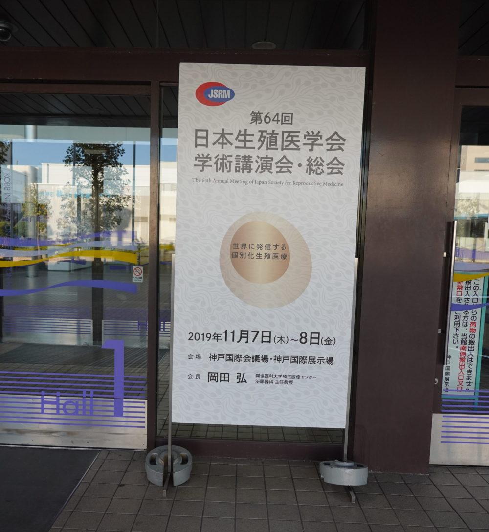 第64回日本生殖医学会学術講演会