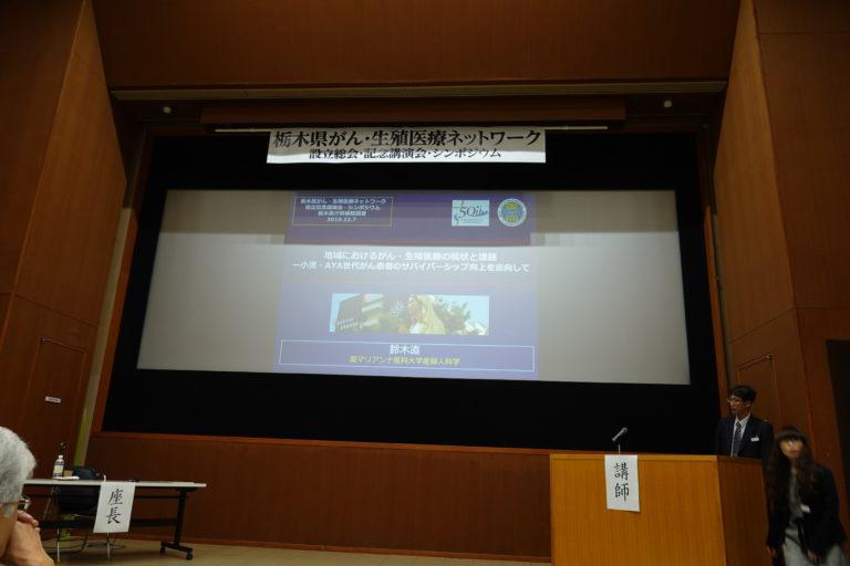 栃木県がん・生殖医療ネットワーク